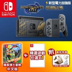 任天堂 Nintendo Switch 魔物獵人 崛起 特別版主機組合+健身環大冒險同捆組+精選遊戲*1(送首批限量實體特典支架+徽章)