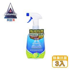 Astonish英國潔-除臭抗菌4合1清潔噴劑 750ml(三入)