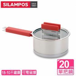 葡萄牙SILAMPOS 彩虹單把鍋20cm(紅)