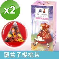 德國童話 覆盆子櫻桃茶茶包 2入組(5gx15入x2盒)