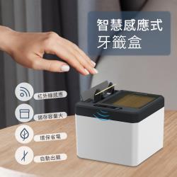 智慧感應式牙籤盒 紅外線自動感應 輕鬆伸手牙籤即有