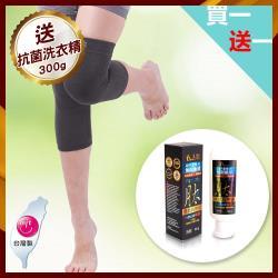 【王鍺】竹炭銀纖高能量活力護膝+立即有感鍺胜肽按摩霜