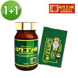 【新紅薑黃先生】利休園加強版(200顆/瓶)x1+(30顆/包)x1
