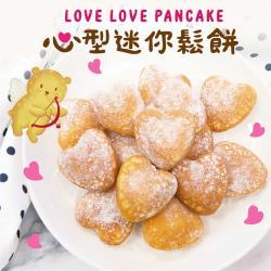 心型迷你鬆餅(500g)