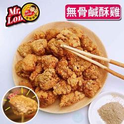 【龍鹽酥雞】無骨鹽酥雞500g±10%