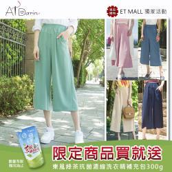 【A1 Darin】日本打版純色不易皺修身寬褲(五件組)