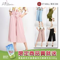 【A1 Darin】(五件組)日本專櫃沁涼飄逸雲絲褲