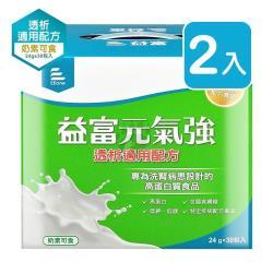 益富 元氣強 洗腎適用配方 24g*30包/盒 (2入)