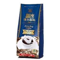 銀座澤井 曼特寧綜合掛耳咖啡20P*3袋