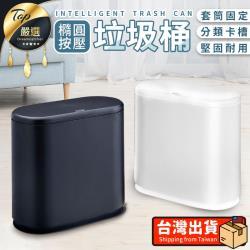 捕夢網-日系 按壓式垃圾桶 橢圓款 分類垃圾桶 彈蓋式垃圾桶 縫隙垃圾桶 按壓垃圾桶 雙層垃圾桶