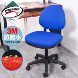 凱堡 3M防潑水 人體工學電腦椅/辦公椅 免組裝