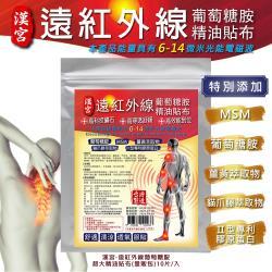 【金牌】漢宮-遠紅外線葡萄糖胺超大精油貼布(量販包)10片/入