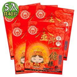 【金牌】上辰堂-葡萄糖胺薑黃一條根貼布媽祖版 5入(共40片)