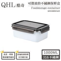 【酷奇】媽媽好幫手-#316抗菌頂級不鏽鋼可微波熱銷保鮮盒-1000ML