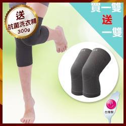 2+1件組【王鍺】竹炭銀纖高能量活力機能護膝 2雙入