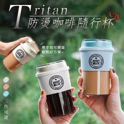 一鍵開蓋Tritan防燙咖啡隨行杯300ml