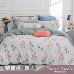 【Tonia Nicole 東妮寢飾】花間散策100%精梳棉兩用被床包組(單人)