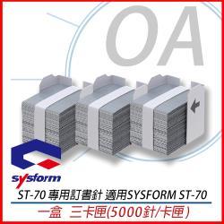 SYSFORM 西德風 ST-70電動訂書機專用 釘書針 5000針/卡匣*3卡匣/盒