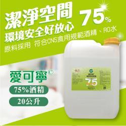 愛可寧 專業用75%清潔酒精20L