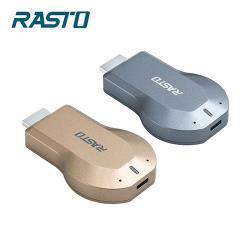 RASTO RX27 HDMI 無線影音電視棒