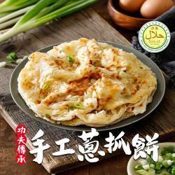 【食之香】蕃薯酥脆派12包組(550g/包 5片/包 素)