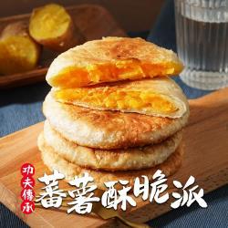 【食之香】蕃薯酥脆派6包組(550g/包 5片/包 素)