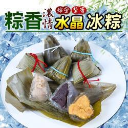 好神-冰Q涼水晶冰粽60顆(紅豆/花生/芋頭)