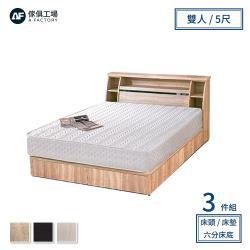 A FACTORY 傢俱工場-藍田 日式收納房間3件組(床頭箱+床墊+六分床底)-雙人5尺