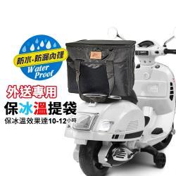 外送專用保冰溫提袋-36L(附支架)