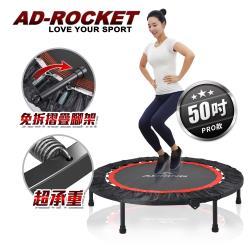 AD-ROCKET 50吋超承重摺疊彈跳床 (免拆腳架PRO款) 跳床/蹦床/有氧運動/跳高