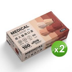 善存 醫用口罩(未滅菌)(雙鋼印)-成人平面 大地系(25入/盒x2)