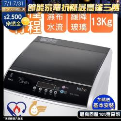 ★贈USB掃地機★【Kolin歌林】13公斤單槽全自動洗衣機BW-13S02(送基本運送/安裝+舊機回收)