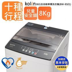 ★贈USB隨身掛扇★【Kolin 歌林】8公斤單槽全自動洗衣機 BW-8S01(送基本運送/安裝+舊機回收)