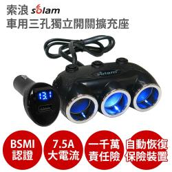 索浪Solam 7.5A 車用三孔獨立開關+USB 擴充座 電壓監控 BSMI認證