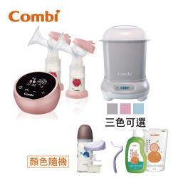 日本Combi 自然吸韻雙邊電動吸乳器 LX (消毒鍋+奶蔬+奶瓶套組) 贈手動配件
