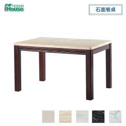 IHouse-愛莎 石面餐桌 5種石面
