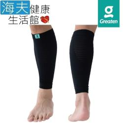 海夫健康生活館  Greaten 極騰護具 防撞支撐系列 3D導流 編織機能 小腿套(0001CA)