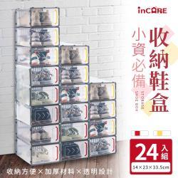 Incare  小資必備透明收納箭頭鞋盒-24入組(兩色任選/14*23*33.5cm)