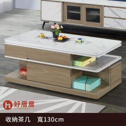 【好厝居】艾斯比 附椅凳加高收納大茶几 寬130cm(客廳桌)