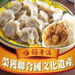 【上野物產】餡老滿-烏蔘蝦仁豬肉三鮮水餃(1080g±10%/30顆/包) x3包
