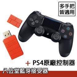 【SONY 索尼】PS4原廠手把控制器+八位堂藍芽接收器 適用於Switch 支援 PS4手把  魔物獵人崛起適用!!!!!!