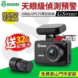 DOD GS938D 天眼級偵測 SONY雙鏡1080p GPS行車記錄器