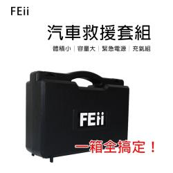 FEii 多功能汽車救援行動電源/打氣組