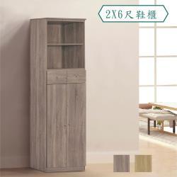 IHouse-小灰橡 2X6尺高鞋櫃