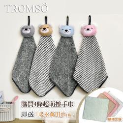 TROMSO品味生活-慵懶小熊四入軟毛擦手巾-顏色隨機