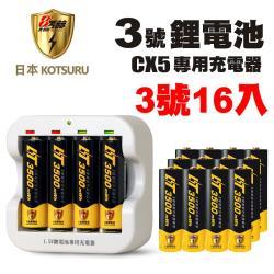 新【日本KOTSURU】8馬赫3號/AA恆壓可充式1.5V鋰電池16入+CX5專用充電器