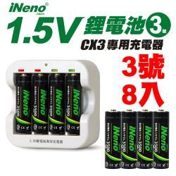新【日本iNeno】3號/AA恆壓可充式1.5V鋰電池8入+CX3專用充電器