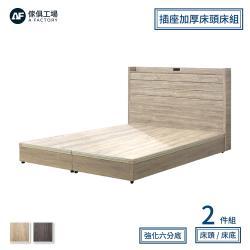 A FACTORY 傢俱工場-佐賀 日系安全插座加厚床頭 房間2件組(床頭+6分強化)-雙人5尺