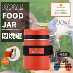 【法國 Santeco】KOGE 悶燒罐 500ml 五色 食品級PP杯蓋 原廠公司貨