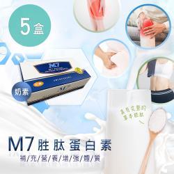 【M7】胜肽蛋白素 (10公克x25包/盒) 5盒